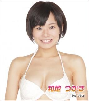 【おっぱい】舞台女優としても活躍!Gカップグラビアアイドルの和地つかさちゃんのおっぱい画像がエロすぎる!【30枚】